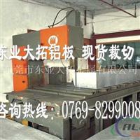 贵州7075t651超硬铝板价格