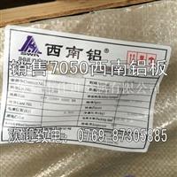 7050铝板 7050高精度铝板性能
