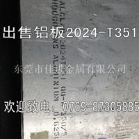 AL2024超宽铝板 光亮铝块硬度