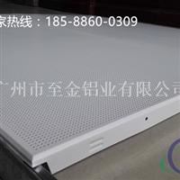 中山市室内0.6厚冲孔铝扣板价格