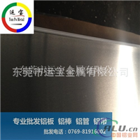 5052铝板单价2.3mm厚铝板