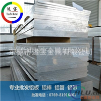 7050T6铝板Φ18mm铝棒