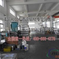 6061T651阳极氧化铝材