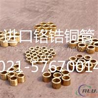 导电C18150铬锆铜 供用铬铜棒