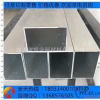铝合金方管宽20201mm6063