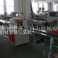 铝材|单支铝材自动包装机械