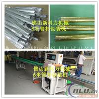 KLT250X铝型材包装机