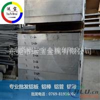 AA7075铝板报价 现货7075板材