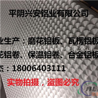 磨花铝板、瓦楞铝板生产加工