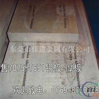 超宽进口7075T651铝薄板报价