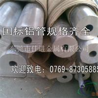 LC4光亮铝管 LC4无缝铝管报价