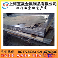 供应A1060铝板密度