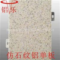 南通石纹铝单板