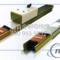 铝合金铜母线槽厂家 专业定制