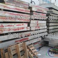 超硬铝厚板 aa7075铝块价格