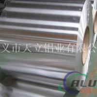 防腐保温0.75mm铝皮
