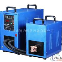 KIH高頻感應加熱設備,鋁制品釬焊機