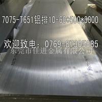 【AL2014航空铝板 铝厚板成分】