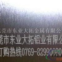 批发2mm7A03拉丝铝薄板