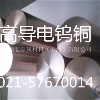 高导电高导热钨铜