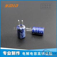 小型化尺寸铝电解电容器