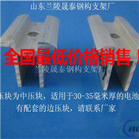 高度40mm光伏电池板支架配件铝合金中边压块