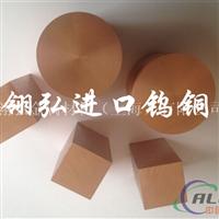 电极钨铜  高密度钨铜板