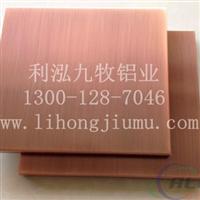 铜铝复合板铜铝蜂窝板铜铝拉丝板