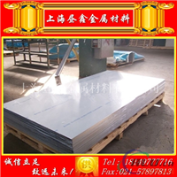 7075T651进口铝板今日指导价