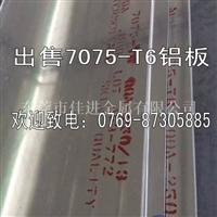 7075航空铝板 高硬度7075铝块