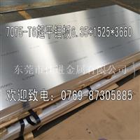 航空A7075铝 高硬度铝厚板成分