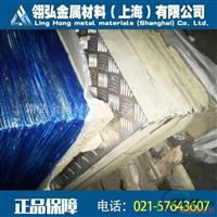 7090T651阳极氧化铝板超硬铝材
