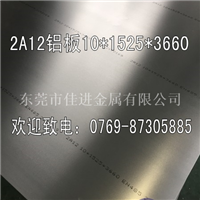 航空铝板 2024铝板材质证明