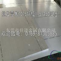 2017硬铝合金 2017铝厚板性能