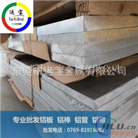 7075t651高弹性铝板高强度铝合金