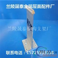 铝镁锰直立锁边板固定座哪里有?