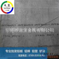广东铝板6063 3.0厚6063t6铝板