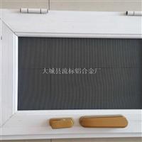 隐形纱窗型材