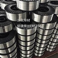廠家供應鋁焊絲ER5356軸絲及條絲