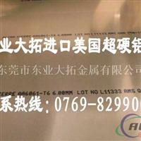 提供7075T7351航空鋁合金板