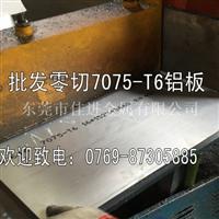 国标6082铝薄板 6082铝薄板成分