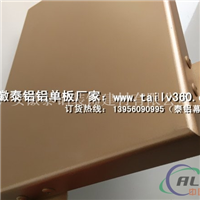 2.5mm土豪金平板鋁單板