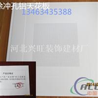 铝天花板规格(宽度、厚度、高度)
