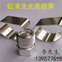 鋁拋光劑(鋁光亮劑)