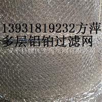 鋁過濾網多層鋁鉑過濾網