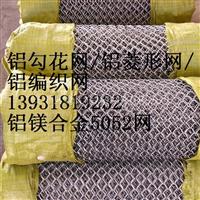 鋁勾花網鋁防護網小孔鋁網