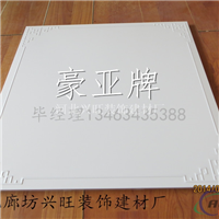 600mm×300mm多种规格铝天花板