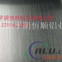 山东拉丝合金铝板,拉丝铝板生产