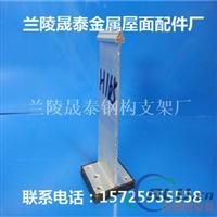 430型直立锁边铝镁锰板支架(图示)