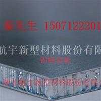 鋁蜂窩板航空材料